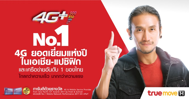 fb_truemoveh_best4g